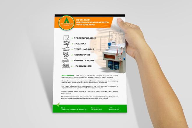 Коммерческое предложение. Премиальный дизайн 4 - kwork.ru