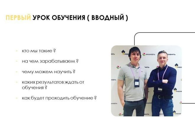 Красиво, стильно и оригинально оформлю презентацию 26 - kwork.ru