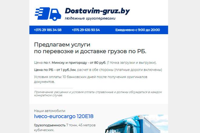 Создание и вёрстка HTML письма для рассылки 66 - kwork.ru