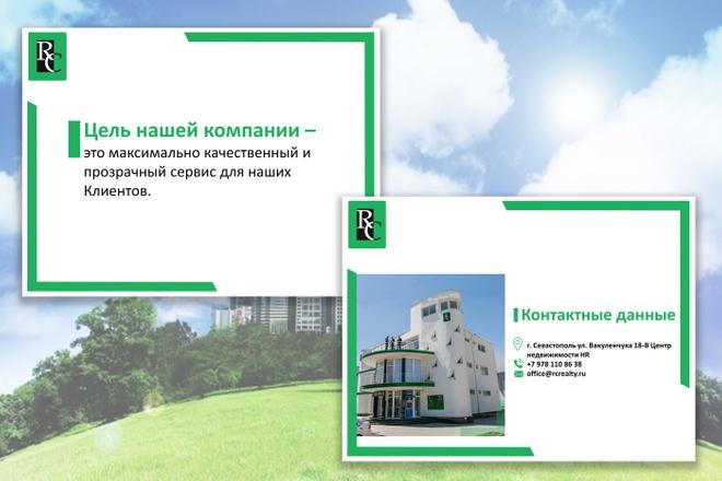 Сделаю презентацию в MS PowerPoint 79 - kwork.ru