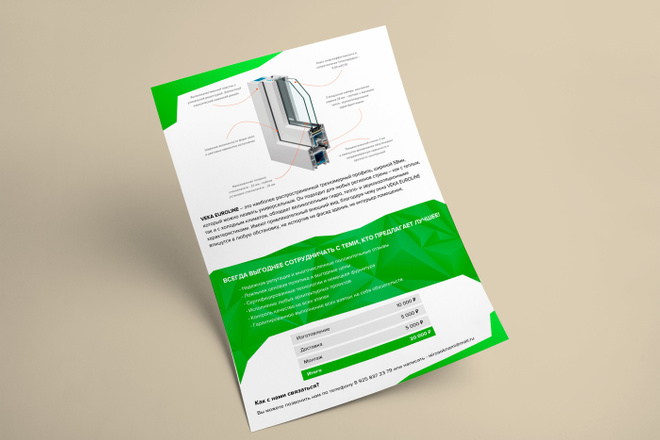 Создам дизайн коммерческого предложения 15 - kwork.ru