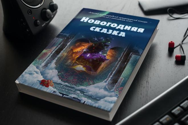 Создам обложку на книгу 1 - kwork.ru