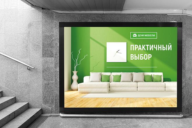 Разработаю дизайн наружной рекламы 41 - kwork.ru