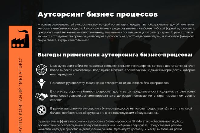 Стильный дизайн презентации 324 - kwork.ru