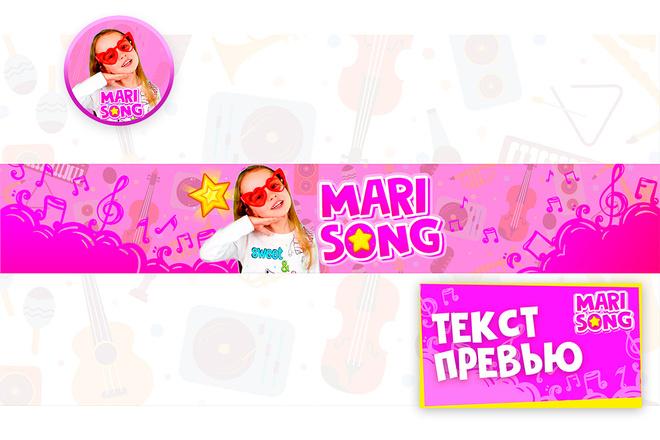 Оформление канала YouTube 12 - kwork.ru