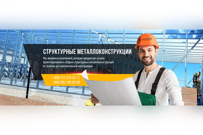 Сделаю качественный баннер 54 - kwork.ru