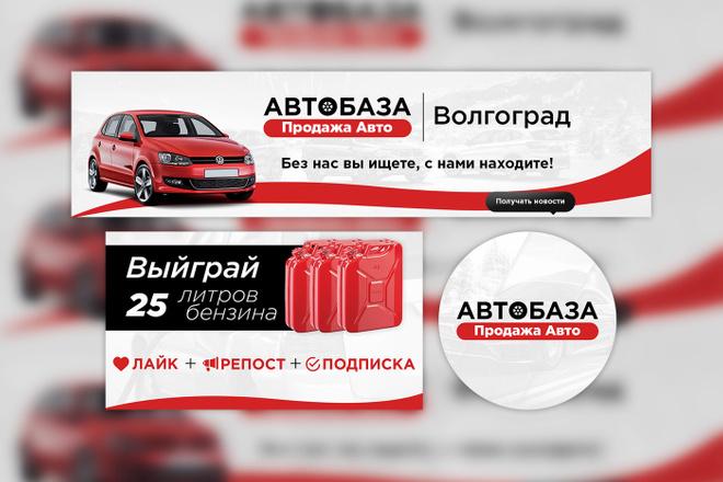 Профессиональное оформление вашей группы ВК. Дизайн групп Вконтакте 58 - kwork.ru