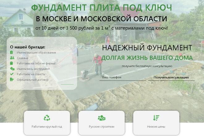 Копирование Landing Page и перенос на Wordpress 5 - kwork.ru