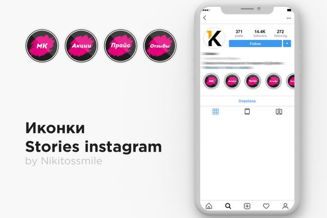 Сделаю 5 иконок сторис для инстаграма. Обложки для актуальных Stories 25 - kwork.ru