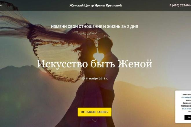 Сделаю копию любого Landing page 6 - kwork.ru