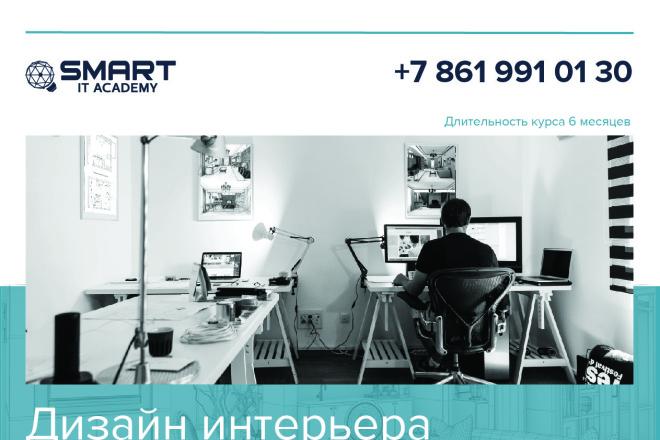 Разработаю листовку, флаер 13 - kwork.ru