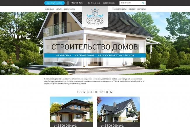 Дизайн страницы Landing Page - Профессионально 90 - kwork.ru