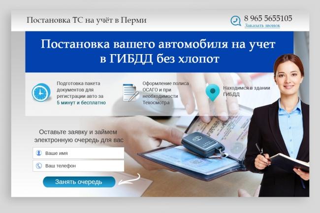 Дизайн страницы Landing Page - Профессионально 89 - kwork.ru