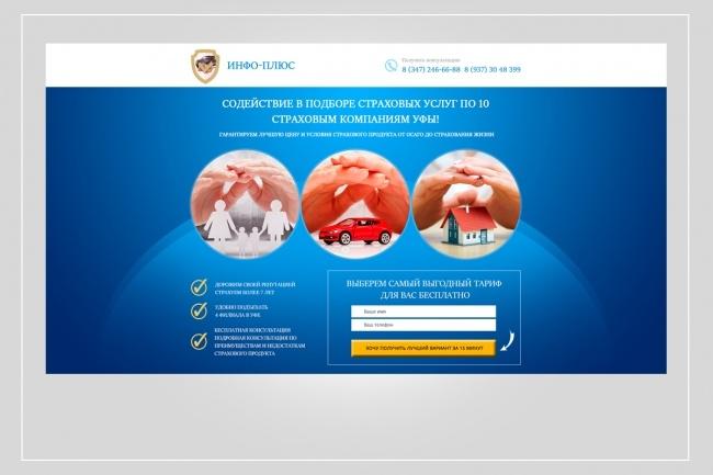 Дизайн страницы Landing Page - Профессионально 88 - kwork.ru