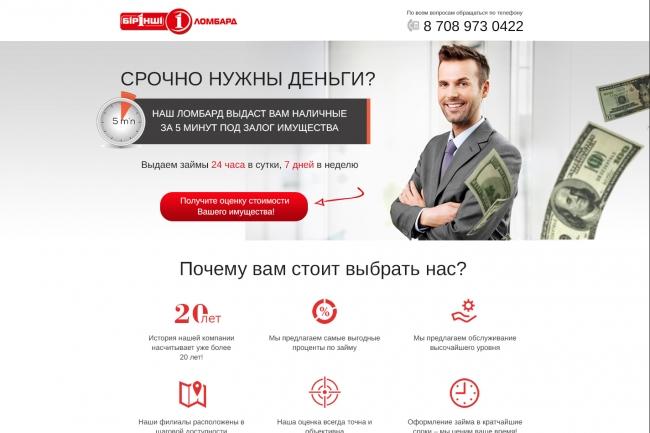 Дизайн страницы Landing Page - Профессионально 91 - kwork.ru