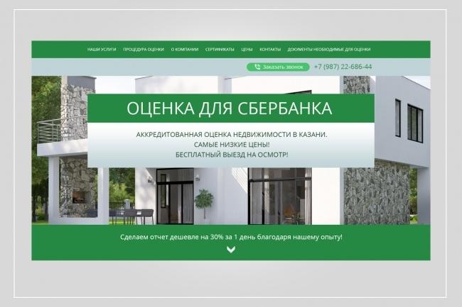 Дизайн страницы Landing Page - Профессионально 86 - kwork.ru