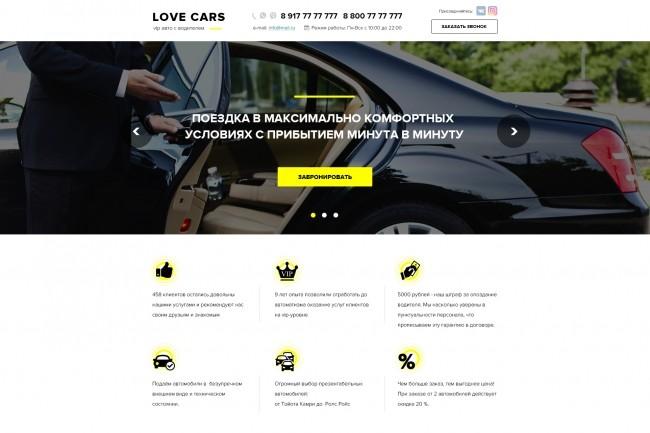 Дизайн страницы Landing Page - Профессионально 84 - kwork.ru
