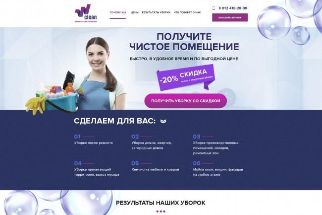Дизайн страницы Landing Page - Профессионально 83 - kwork.ru