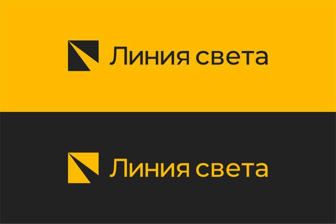 Ваш новый логотип. Неограниченные правки. Исходники в подарок 105 - kwork.ru
