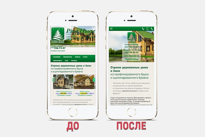 Адаптация сайта под все разрешения экранов и мобильные устройства 52 - kwork.ru