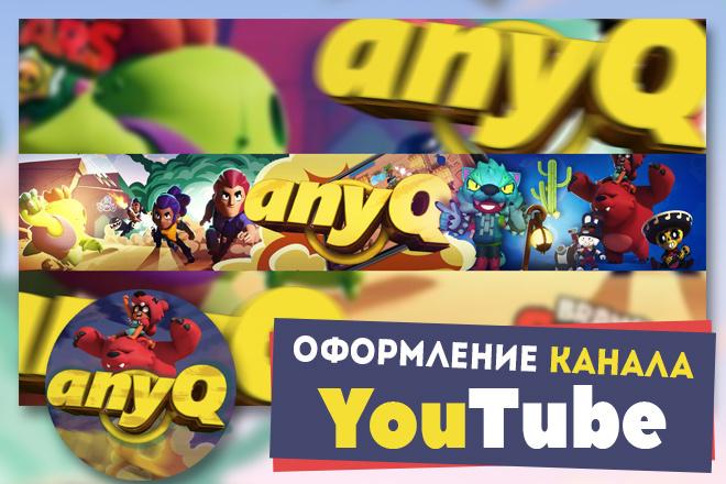 Шапка для Вашего YouTube канала 34 - kwork.ru