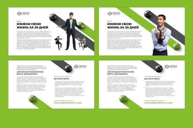 Оформление презентации товара, работы, услуги 47 - kwork.ru