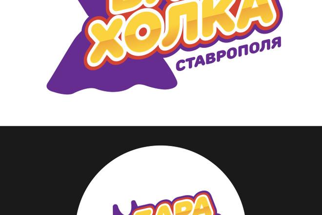Ваш новый логотип. Неограниченные правки. Исходники в подарок 120 - kwork.ru