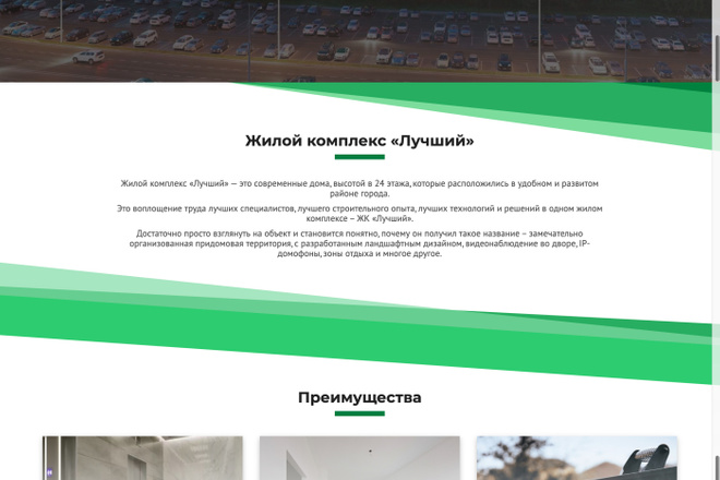 Сайт под ключ. Landing Page. Backend 61 - kwork.ru