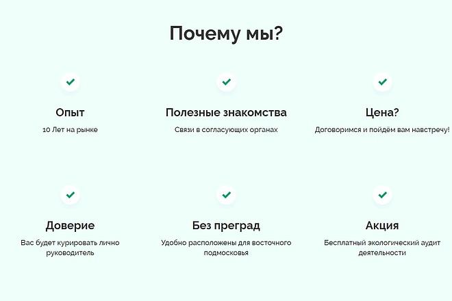 Platforma LP Creatium Сайт под ключ 41 - kwork.ru