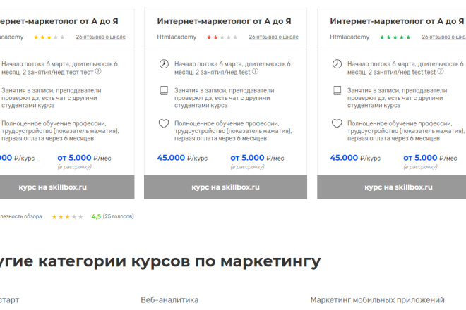 Внесу правки на лендинге.html, css, js 16 - kwork.ru