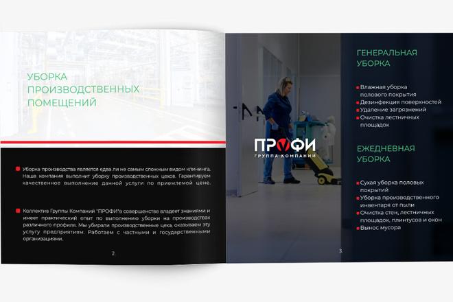 Разработаю Маркетинг Кит, для личных встреч и рассылки 20 - kwork.ru