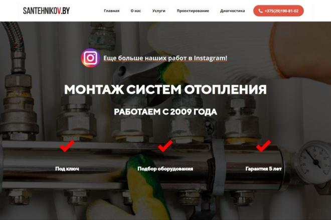 Скопирую одностраничный сайт, лендинг 25 - kwork.ru