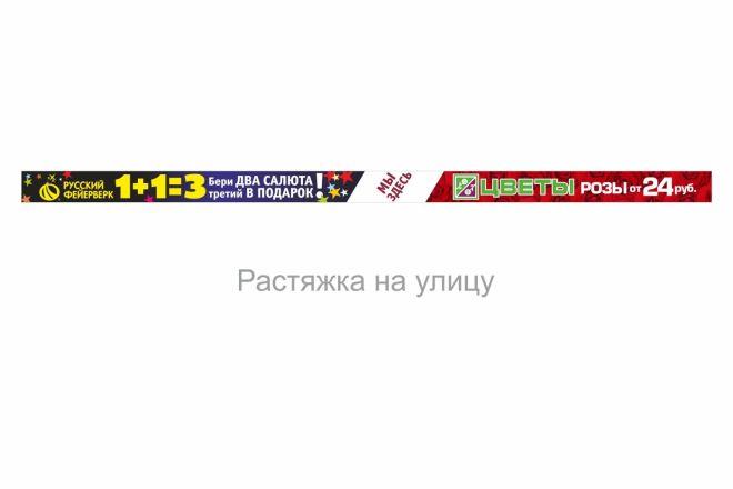 Наружная реклама, билборд 1 - kwork.ru