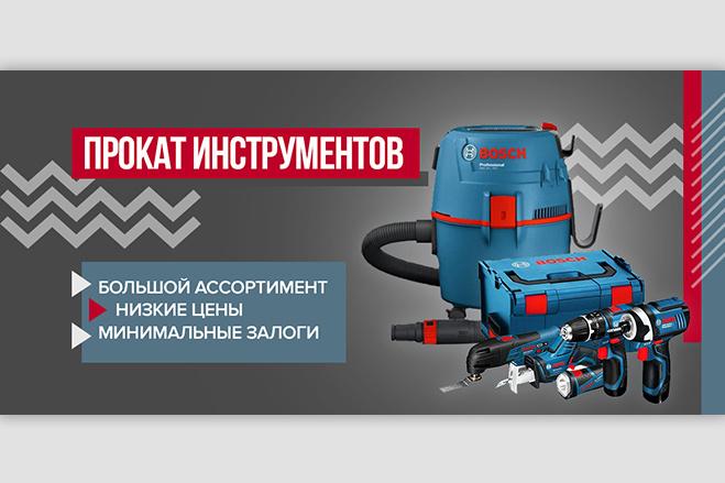 Баннер на сайт 40 - kwork.ru