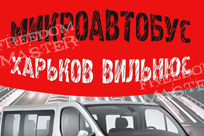 Разработаю 3 promo для рекламы ВКонтакте 40 - kwork.ru