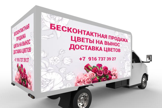 Дизайн для наружной рекламы 6 - kwork.ru
