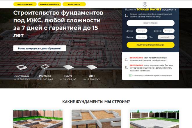 Скопирую страницу любой landing page с установкой панели управления 70 - kwork.ru