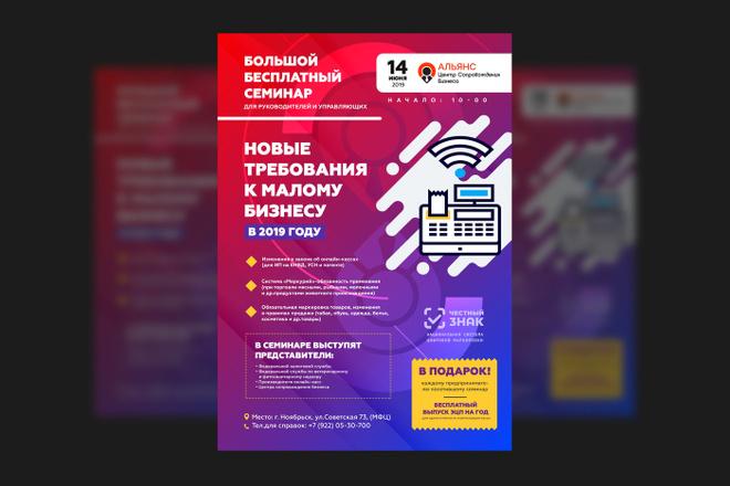 Изготовление дизайна листовки, флаера 37 - kwork.ru