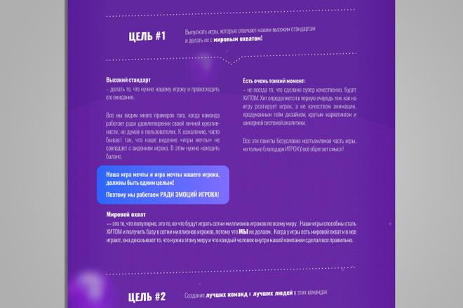 Разработаю уникальную инфографику. Современно, качественно и быстро 5 - kwork.ru