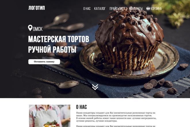PSD-Макет лендинга 11 - kwork.ru
