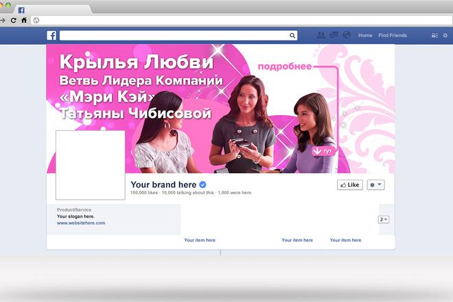 Создам стильную обложку для facebook 4 - kwork.ru