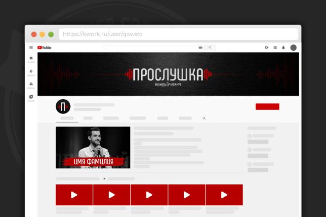 Сделаю оформление канала YouTube 7 - kwork.ru
