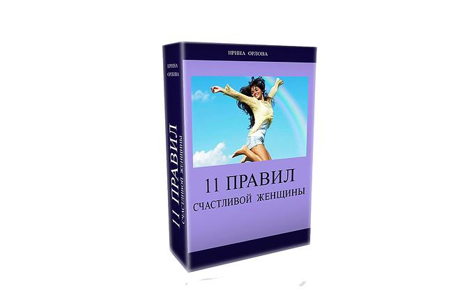 3D обложка и коробка для книги и инфопродукта 6 - kwork.ru