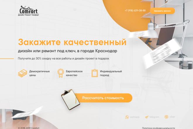 Landing page, создай свой уникальный стиль. 1 блок 6 - kwork.ru