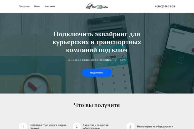 Создание современного лендинга на конструкторе Тильда 52 - kwork.ru
