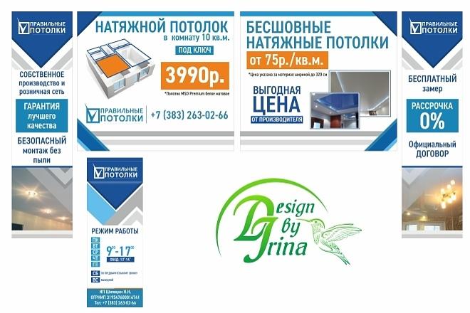 Наружная реклама 75 - kwork.ru
