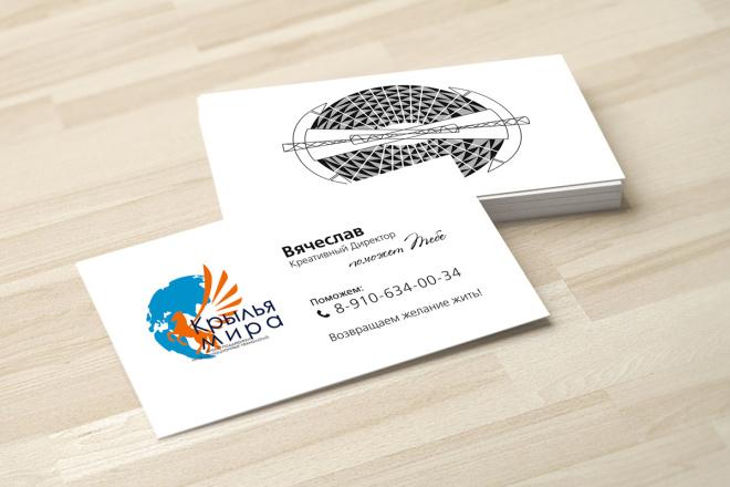 Дизайн визитки с исходниками 22 - kwork.ru