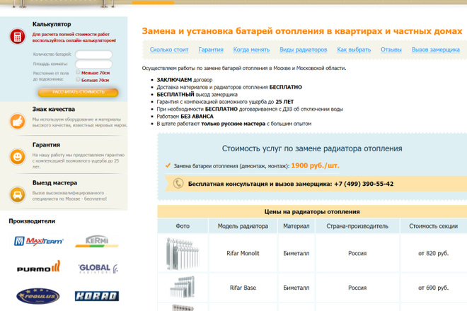 Адаптивная верстка сайтов 4 - kwork.ru
