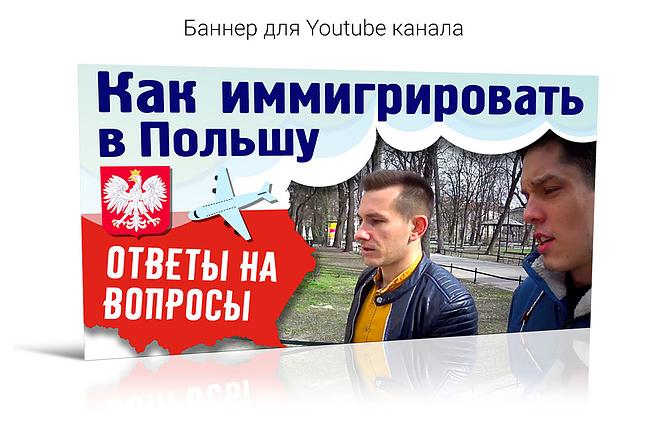 Баннер для сайта 89 - kwork.ru