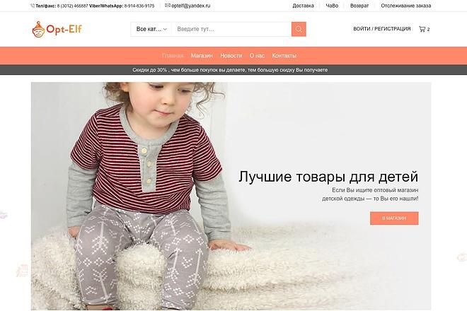 Магазин Премиум 6 - kwork.ru